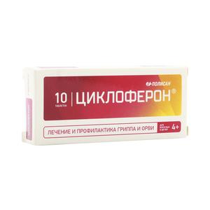 Циклоферон таблетки