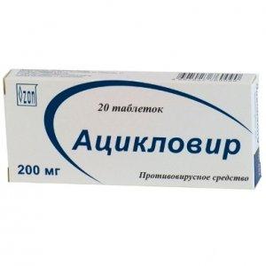 Ацикловир таблетки от лишая