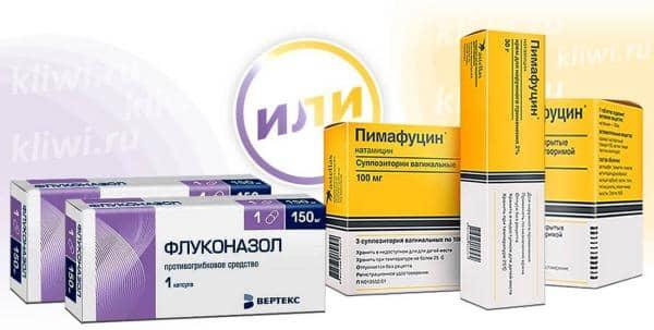 Пимафуцин или флуконазол